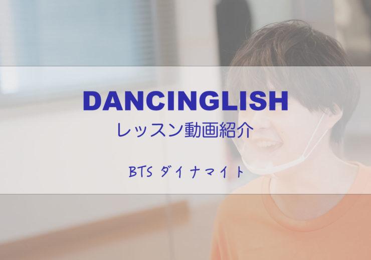 振り付け動画BTSダイナマイト